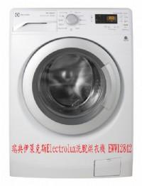 (YOYA)瑞典伊萊克斯Electrolux-EWW12842☆獨立式/崁入式洗脫烘洗衣機☆來電特價☆0983375500☆歐盟A級認證☆低分貝_圖片(1)