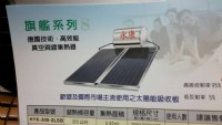 (YOYA)永康太陽能熱水器 HYK-300-2LSB 二片單桶300公升☆來電特價☆0983375500☆台中太陽能、彰化太陽能、南投太陽能_圖片(1)