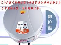 (YOYA)E-02V鑫司牌熱水器小精靈快速加熱電能熱水器塑鋼數位型☆中彰免運☆0983375500台中熱水器、彰化熱水器、豐原熱水器、太平_圖片(1)