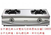 (YOYA)台中櫻花牌 G5900S 二口雙炫火珍珠壓紋台爐G-5900S☆中彰免運☆0983375500台中瓦斯爐、新竹瓦斯爐、台中台爐_圖片(1)