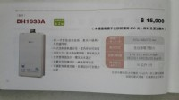 (YOYA)櫻花牌熱水器DH-1633A數位恆溫強制排氣型熱水器☆來電特價☆0983375500☆DH1633 DH1633A台中櫻花牌、彰化_圖片(2)