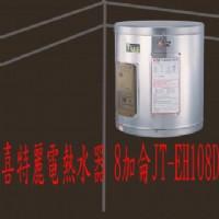 (YOYA)喜特麗電熱水器 8加侖JT-EH108D☆中彰免運☆0983375500台中電熱水器、彰化電熱水器、台中喜特麗、彰化喜特麗、南投_圖片(1)