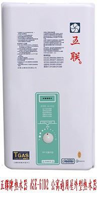 (YOYA)五聯牌熱水器 ASE-6102 公寓適用屋外型熱水器銅製水盤抗風抗雨☆送安裝☆來電特價0983375500☆台中五聯牌、彰化_圖片(1)