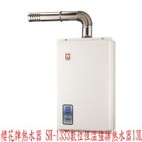(YOYA)櫻花牌熱水器 SH-1333 SH1333 數位恆溫強排熱水器(13L)☆來電特價☆0983375500台中櫻花牌、彰化櫻花牌、台中熱水器_圖片(1)