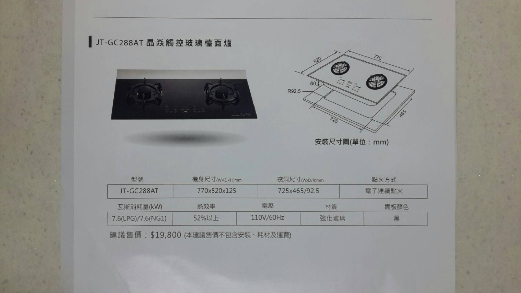 喜特麗JT-GC288AT iLife 智能連動烹飪組-晶焱觸控玻璃檯面爐☆來電特價☆0983375500☆ - 20170701125052-885198935.jpg(圖)
