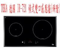 (YOYA)TEKA 德國 IR-721 橫式雙口感應爐(斜階)☆來電特價0983375500☆台中感應爐、草屯感應爐、台中TEKA、彰化_圖片(1)
