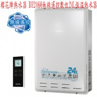 櫻花牌DH-2460無線遙控24L恆溫熱水器☆來電特價0983375500☆豐原熱水器、員林熱水器、大雅熱水器_圖片(1)