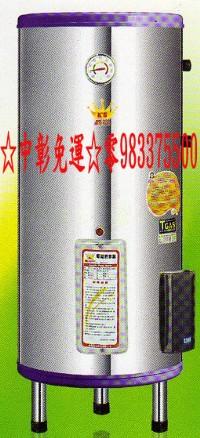 鑫司牌電能熱水器KS-30S6☆中彰免運0983375500☆內外不鏽鋼標準型30加侖儲存式6KW☆鑫司牌電熱水器、鑫司牌熱水器_圖片(1)