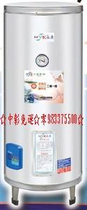 永康牌熱水器快速加熱型FS-2065☆中彰免運0983375500☆20加侖功效約65加侖二機一體 永康牌電能熱水器 永康牌電熱水器、台中_圖片(1)