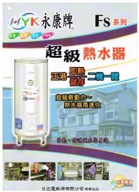永康牌熱水器快速加熱型FS-2065☆中彰免運0983375500☆20加侖功效約65加侖二機一體 永康牌電能熱水器 永康牌電熱水器、台中_圖片(2)