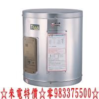 喜特麗電熱水器-標準型JT-EH112D☆來電特價0983375500☆儲熱型12加侖☆喜特麗熱水器 、喜特麗電能熱水器 、台中喜特麗_圖片(1)