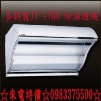 0983375500喜特麗除油煙機JT-1700L☆來電特價☆斜背式90公分_圖片(1)