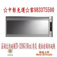 0983375500☆來電特價☆莊頭北烘碗機TD-3206GL臭氧殺菌鏡面玻璃面80CM懸掛式_圖片(1)