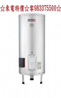 ☆來電特價0983375500☆佳龍牌電能熱水器30加侖☆貯備型立地式電熱水器JS30-B_圖片(1)