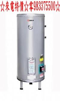 0983375500☆來電特價☆銀箭牌電能熱水器 SH-50S 儲存不銹鋼式50加侖_圖片(1)