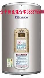 0983375500亞昌電熱水器SH08-V6k 超能力 8加侖儲存式電能熱水器直掛式(單相) 亞昌牌電熱水器、台中電熱水器_圖片(1)