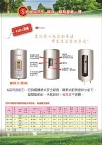 0983375500亞昌電熱水器SH08-V6k 超能力 8加侖儲存式電能熱水器直掛式(單相) 亞昌牌電熱水器、台中電熱水器_圖片(2)