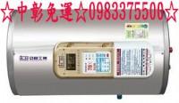 0983375500亞昌電熱水器 SH12-H6K 超能力12加侖儲存式電能熱水器橫掛式單相 亞昌牌電能熱水器、彰化電能熱水器_圖片(1)