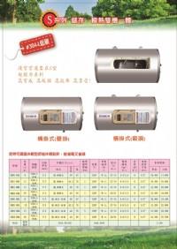0983375500亞昌電熱水器 SH12-H6K 超能力12加侖儲存式電能熱水器橫掛式單相 亞昌牌電能熱水器、彰化電能熱水器_圖片(2)