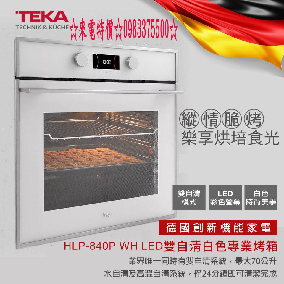 ☆來電特價0983375500☆德國 TEKA HLP-840P WH LED雙自清白色專業烤箱獨家雙自清系統 TAKE烤箱、TAKE電烤箱 - 20200306170824-485744183.jpg(圖)