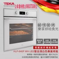 ☆來電特價0983375500☆德國 TEKA HLP-840P WH LED雙自清白色專業烤箱獨家雙自清系統 TAKE烤箱、TAKE電烤箱_圖片(1)