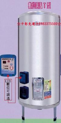 0983375500日立電能熱水器永康系列30加侖供水量96加侖 FS-3096T 快速型儲熱式熱水器數位定溫☆永康牌熱水器、永康牌電熱水器、_圖片(1)
