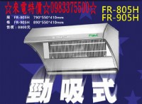 0983375500全家福吸油煙機90cm勁吸式斜背排油煙機FR-905H 有電熱 讓居家防油再升級(同莊頭北TR-5366SXL)_圖片(1)