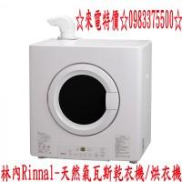 0983375500林內牌乾衣機 Rinnal-天然氣瓦斯乾衣機 林內牌烘衣機 RDT-62-TR-W 台中乾衣機_圖片(1)