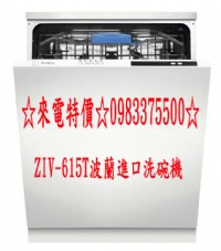 0983375500☆來電特價Amica-ZIV-615T波蘭進口五種洗程12人份TurboDrying不鏽鋼內桶洗碗機_圖片(1)