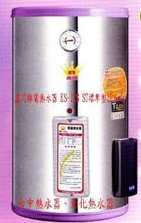 0983375500鑫司牌熱水器 KS-12S ☆ST標準型12加侖 鑫司牌電熱水器 鑫司牌電能熱水器 台中熱水器 彰化_圖片(1)