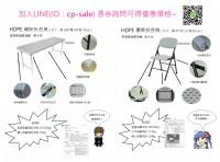 售 全新折合會議桌、椅 - 碁品企業股份有限公司_圖片(3)