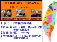 全新餐飲業觸控POS機 手機0978111520林先生 賴ID是micshpos_圖片(1)