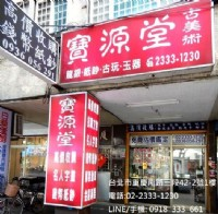 寶源堂郵幣社高價收購郵票.錢幣.紙鈔.字畫.黃金_圖片(1)