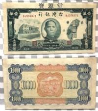 寶源堂郵幣社高價收購郵票.錢幣.紙鈔.字畫.黃金_圖片(4)