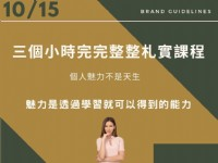魅力經濟學-個人魅力= 個人銷售力&個人競爭力_圖片(2)