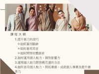魅力經濟學-個人魅力= 個人銷售力&個人競爭力_圖片(3)