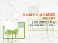 麥氏新東陽基金會-包裝設計競賽【首獎獎金5萬元】_圖片(1)
