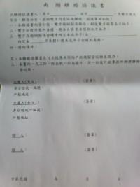南投離婚證人☎ 服務專線:0928332898~24H服務~費用便宜_圖片(1)