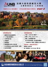 105/11/12 企管工程碩士 課程說明會 – 台北_圖片(1)