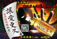 AV男日本神油男性外用延時噴劑 高品質 超強持久 不麻木_圖片(1)