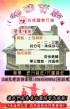 台南市-銀行貸款辦不了的~民間借貸是你的另一種選擇~{台信}是您最好的選擇 !!!_圖
