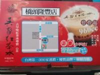 吳家紅茶冰橋頭隆豐店  徵  假日工作人員,兼職人員_圖片(1)