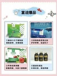 富迪台灣太精彩 即將落地開幕 尋求種子直銷商伙伴_圖片(3)