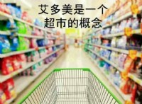 艾多美atomy Shopping mall電商_圖片(3)