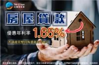 房屋貸款 才沒有想像中這麼難申請,只有不會準備,絕沒有過不了的貸款。_圖片(1)