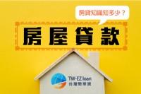房屋貸款 才沒有想像中這麼難申請,只有不會準備,絕沒有過不了的貸款。_圖片(2)