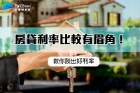 房屋貸款 才沒有想像中這麼難申請,只有不會準備,絕沒有過不了的貸款。_圖片(4)