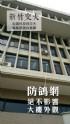 台北市-終於趕走討厭的鴿子!告別鴿大便_圖
