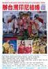 全台灣-印尼結婚全程辦理保證通過_圖