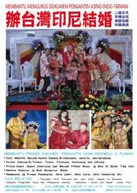印尼結婚全程辦理保證通過_圖片(1)